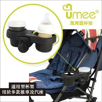 ✿蟲寶寶✿【荷蘭UMEE】嬰兒手推車 通用型 萬用雙杯杯架 附零食罐