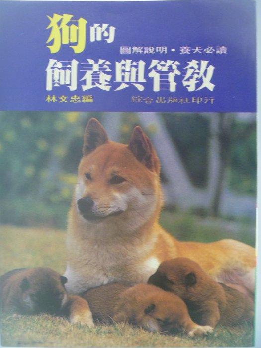 【月界二手書店】狗的飼養與管教_林文忠_綜合出版_原價140 〖寵物〗AEA