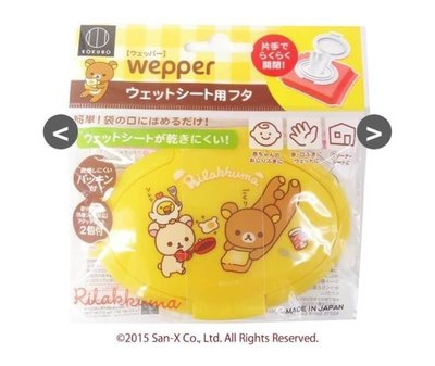 拉拉熊面紙蓋   可愛造型讓生活更添樂趣  有白色和黃色兩款~