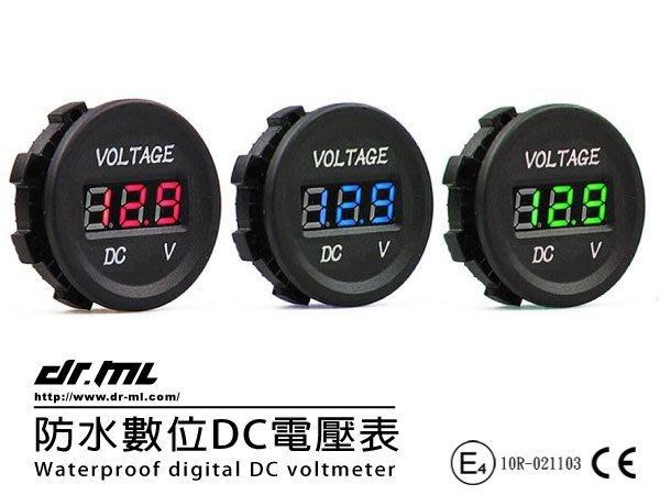 【三色可選】防水 數位DC 直流電壓錶 電壓表 崁入 圓形方形 LED 超薄 機車 汽車 迷你 12V 12 電瓶