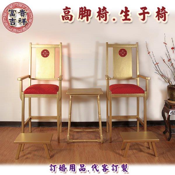 訂婚高腳椅 / 好命椅 / 富貴椅 新人結婚用品  ~ 純手木工~