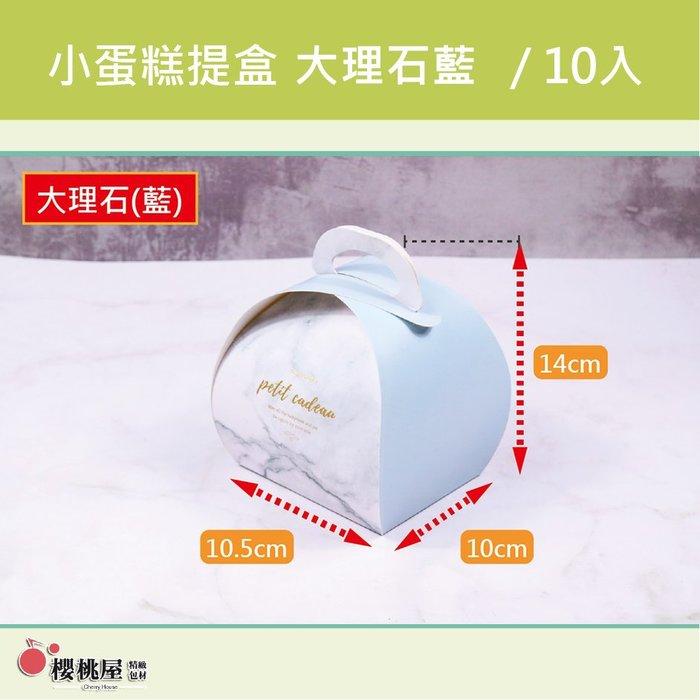 ~櫻桃屋~ 小蛋糕提盒 大理石(藍)  批發價$100 / 10入
