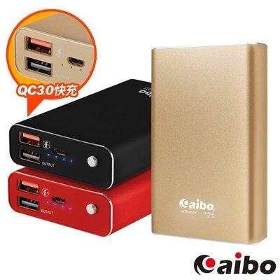 aibo 極速緻美 12000 Plus 合格認證 台灣製造 QC3.0 快充行動電源 7800mAh 黑/紅/金