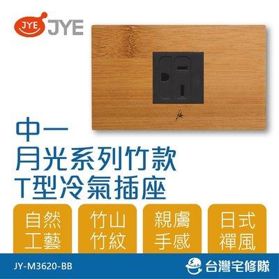 中一 月光系列竹款 T型冷氣插座 JY-M3620-BB 電源插座組-台灣宅修隊17ihome