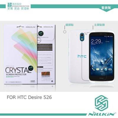s日光通訊@NILLKIN原廠 HTC Desire 526高清防指紋亮面保護貼 螢幕貼(含鏡頭貼套裝版)