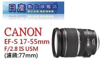 【日產旗艦】全新 Canon EF-S 17-55mm F2.8 IS USM 公司貨