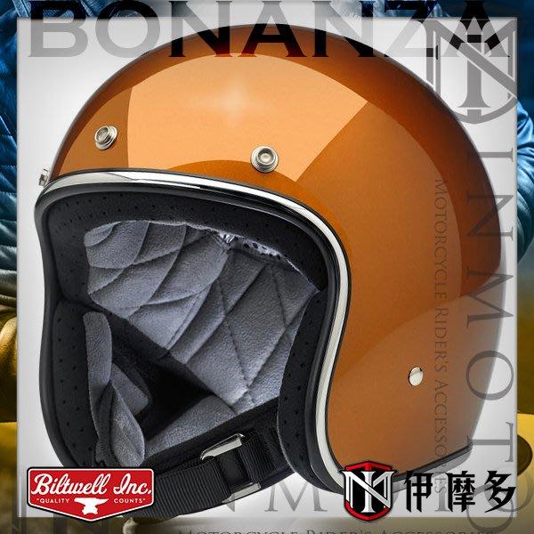 伊摩多※美國 Biltwell Bonanza 半罩 復古安全帽 美式 gogoro。 Gloss Copper 金屬銅