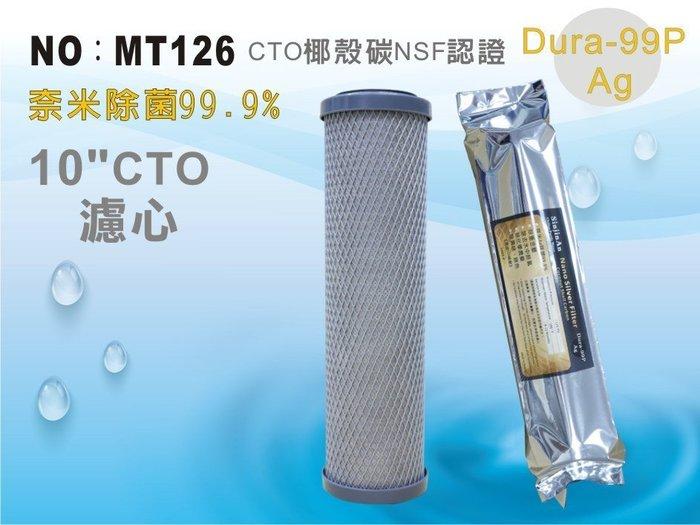 """【龍門淨水】10""""CTO奈米除菌99.9%濾心 柱狀活性碳 淨水器 飲水機(MT126)"""