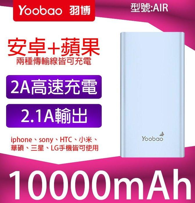 【傻瓜批發】羽博 AIR 10000mah 行動電源 移動電源 iphone 蘋果 三星 小米 asus htc 可用