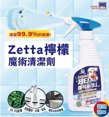 進口韓國 Zetta 檸檬酵素 萬用清潔劑 魔術噴霧去污噴霧600ml