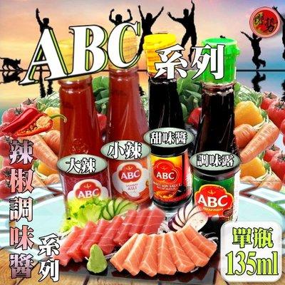 印尼 營多 abc 辣椒醬 甜辣醬 醬油 醬油膏 辣味醬油 沾醬 sambal pedas indofood 135ml