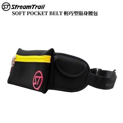 【2020新款】Stream Trail SOFT POCKET BELT 輕巧型貼身腰包 休閒包 橡膠材質 貼身小包 零錢包
