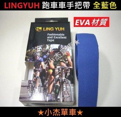 《小杰單車》【熱賣中】全新《台製》 LING YUH 跑車車手把帶《全藍色》EVA材質(一車份)