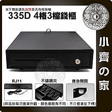 335D RJ11 錢櫃 POS錢櫃 收銀機 錢箱 前有快速大鈔投入孔 隱密設計 小齊的家