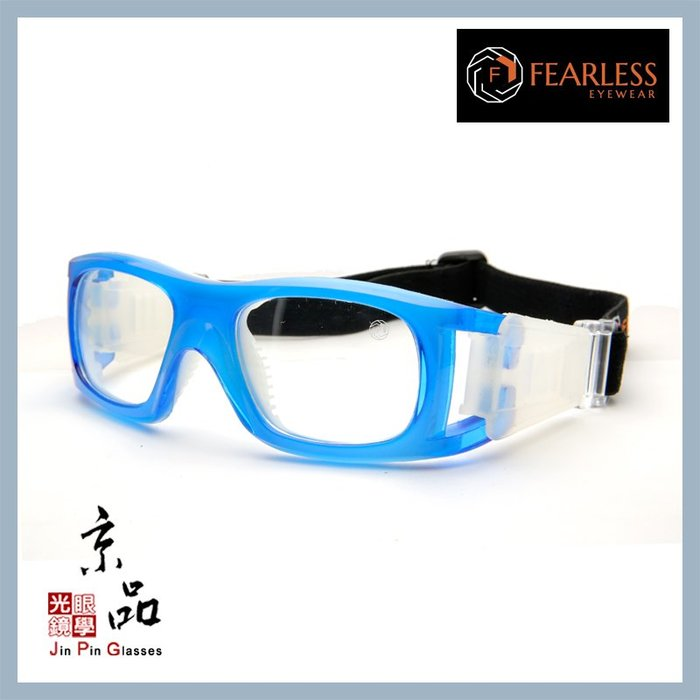 【FEARLESS】DAVID 50 透明藍 運動眼鏡 可配度數用 耐撞 籃球眼鏡 生存 極限運動 JPG 京品眼鏡