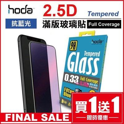 免運 hoda iPhone X/XS / XR / XS Max 2.5D滿版 抗藍光 9H 鋼化玻璃保護貼