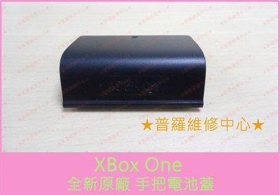 Xbox One 全新原廠 手把 電池蓋 破損 遺失 不見
