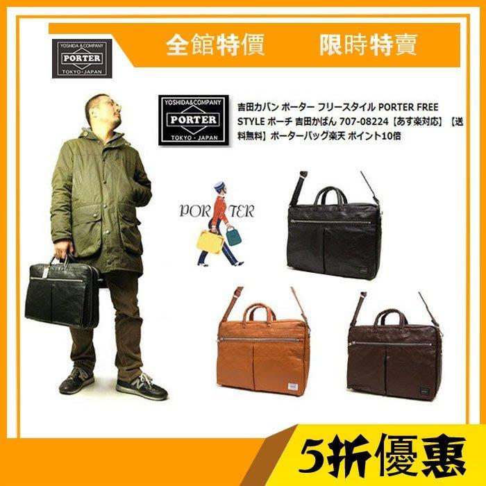 日本吉田包 PORTER 經典商務公事包 簡約時尚款 百搭 現貨 型男必備款 電腦包 公文包