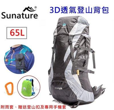 ~包包工廠~ 65L 網架 Sunature 登山背包 水袋背包 後背包 登山包 旅行包 #9635