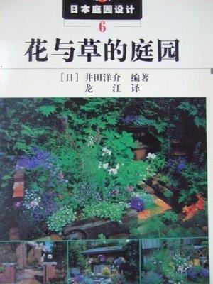 99【*園林】最新日本庭園設計6—花與草的庭園(以花草補樹林之不足,以樹林填花草之遺憾