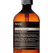 全新正品。澳洲 Aesop 。增量豐盈洗髮露 500ml。預購