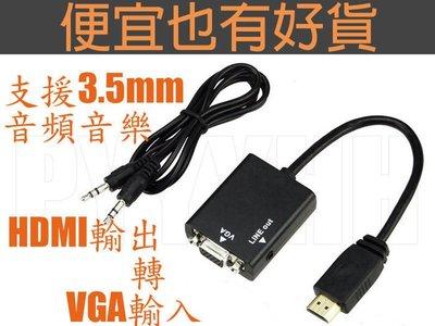 最新昆泰晶片 HDMI 轉 VGA + 3.5mm 音頻 耳機 轉接線 - 平板 筆記型電腦 PS3 XBOX 傳統電視