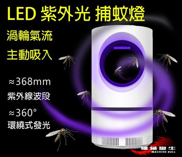 ≡MACHINE BULL≡UV紫外光 LED捕蚊燈 USB供電 渦輪氣流 紫外光誘蚊燈 光觸媒 捕蚊燈 捕蚊器 滅蚊