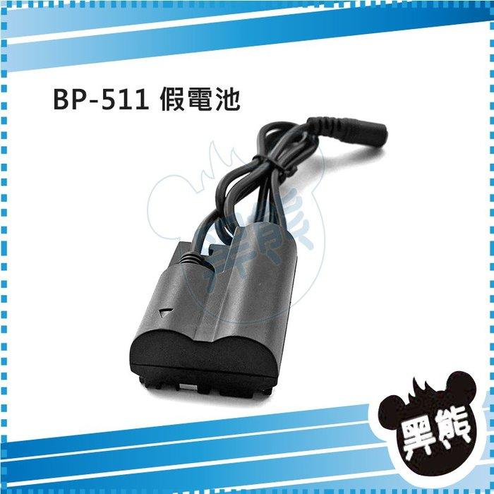 黑熊館 Canon BP-511 假電池 DR-400 D30 D60 10D 20D 30D 300D 40D