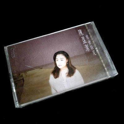 【未拆封卡帶 錄音帶】陳盈潔 前世註定(非復刻版) (非CD 黑膠)