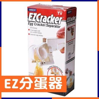 TZ分蛋器 廚房好幫手/切蛋器/分蛋器...
