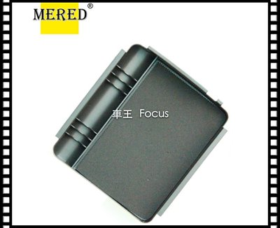 【車王汽車精品百貨】Ford 福特 Focus 中央扶手置物盒 零錢盒 儲物盒 收納盒 手機盒