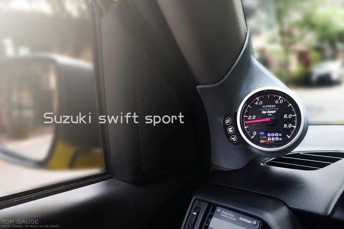 【精宇科技】Suzuki SWIFT 專用 渦輪錶 水溫錶 電壓錶 油壓錶 油溫錶 專用錶座 OBD2 OBDII