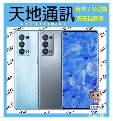 《天地通訊》【可寄送】OPPO Reno6 Pro 5G 12G/256G 6.55吋 高通870 全新供應※