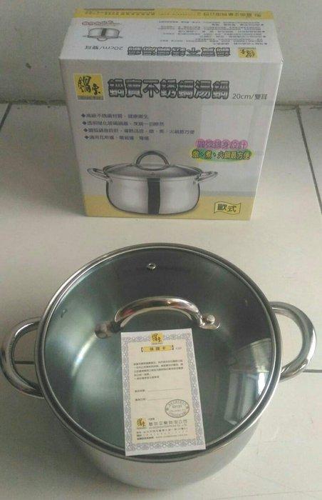 【鍋寶】不銹鋼湯鍋~20cm/雙耳