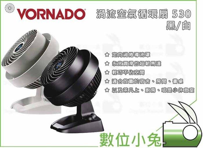 數位小兔【VORNADO 530 渦流空氣循環扇】2.6kg 三段式風速 黑白兩色 風扇 輕巧 空氣清淨 循環機