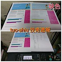 tuo-shiu 技術通報 快速維修60分鐘(故障碼092-651) XEROX CM115w / CM215b (含稅價)