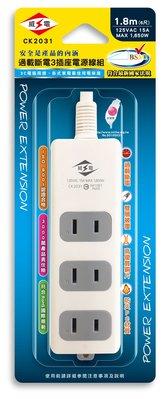 威電牌⚡️ 新安規 過載斷電1開3插座電源線組 電腦延長線 CK2031 6尺 台中市