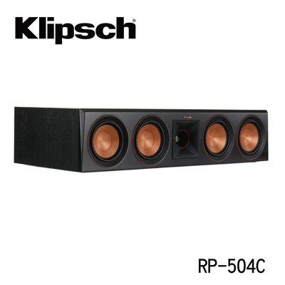 【公司貨】美國Klipsch RP-504C 中置喇叭(一支)