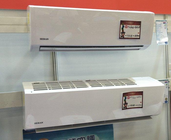 《全省空調》《HO-GA120H HI-GA120H》禾聯變頻冷氣4.5噸 20~22坪冷暖型另RAS-125NX1