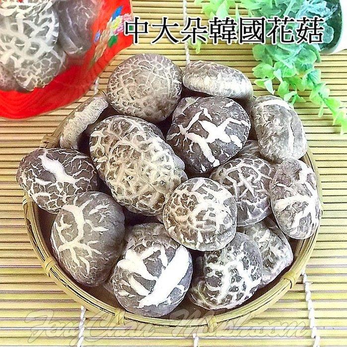 ~中大朵韓國花菇(一斤裝)~ 韓國進口,送禮自用的好選擇,附禮袋1只。【豐產香菇行】