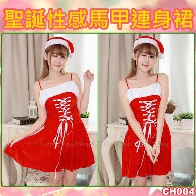 含稅附發票 CH004 金絲絨 女生性感馬甲連身裙 聖誕裝 誕禮服 聖誕服 聖誕老人裝 二件式 可加購糖果袋 禮物袋袋