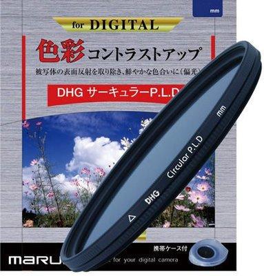 @佳鑫相機@(全新品)MARUMI digital DHG CPL 58mm 薄框數位環型偏光鏡 刷卡6期0利率!免運!