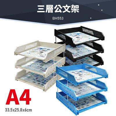 輕鬆收納~韋億 BH553 A4 三層公文架 (檔案架/文件架/書架/雜誌箱/雜誌架/公文架/資料架/文具用品)