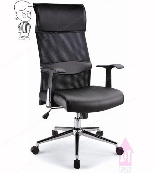 【X+Y時尚精品傢俱】OA辦公家具系列-RE-UA02A 網布扶手辦公椅.電腦椅.學生椅.書桌椅.主管椅.摩登家具