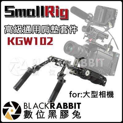 數位黑膠兔【 KGW102 高級 專業 肩墊 套件 】 大型相機 肩架 記憶 泡棉 海綿 減壓 支架
