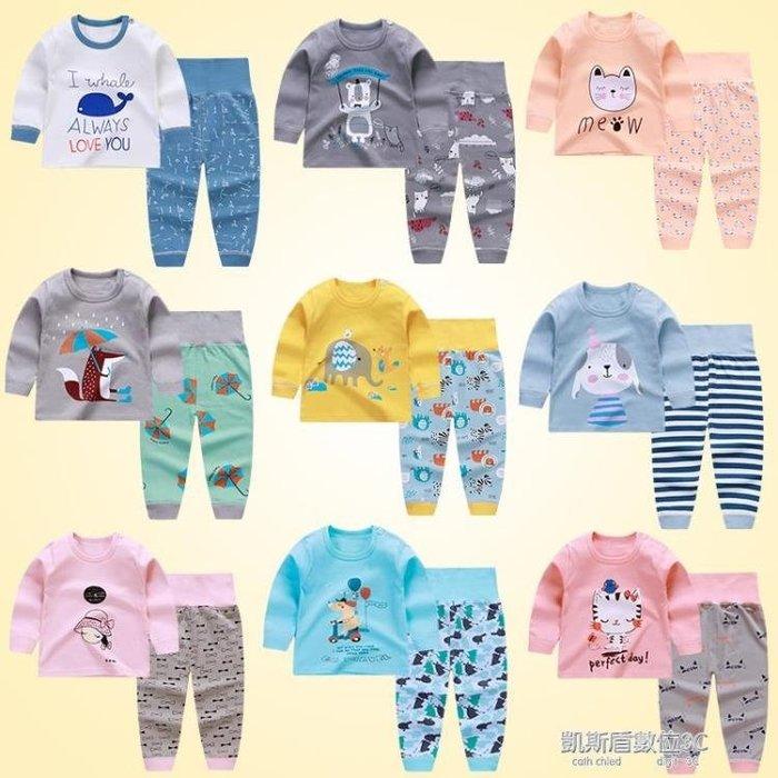 兒童睡衣 兒童純棉內衣套裝嬰兒秋衣秋褲寶寶秋裝套裝男女童裝睡衣服3歲KSDS9953
