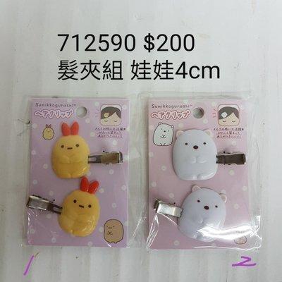 【日本進口】角落生物~2入髮夾組$200 /包