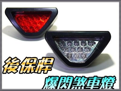 G7B86 爆閃燈 LED煞車燈 倒三角形 後保桿爆閃燈 白/ 紅/ 藍 改裝 閃爍 警示燈