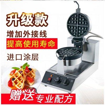 『格倫雅』思科尼詩商用松餅機華夫爐漫咖啡電熱烤餅機格子餅機旋轉華夫機^11566
