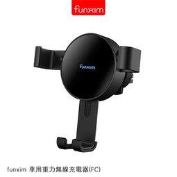 --庫米--funxim 車用重力無線充電器(FC) 出風口無線充電器 黏貼式車用無線充電器